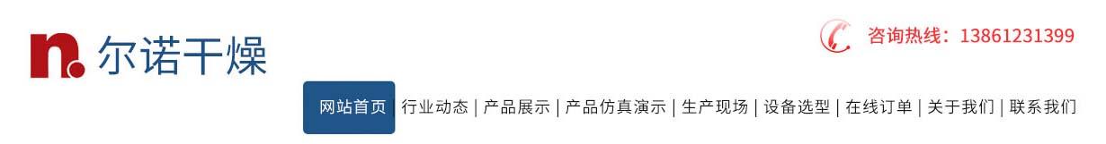 �W蒸(zheng)干燥�C/�x(li)心(xin)��(pen)�F干燥�C/污泥烘干�C/�r�干燥�C��I制造商